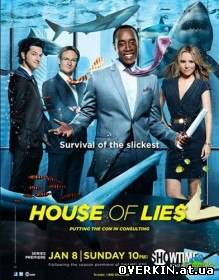 Обитель лжи / House of Lies/ Сезон 1 Серия 1