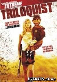 Трилоквист / Чревовещатель / Triloquist