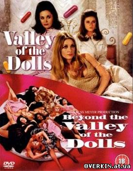 За пределами долины кукол (Beyond the Valley of the Dolls)