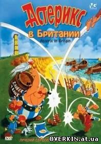 Астерикс в Британии / Asterix in Britain