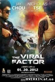 Вирусный фактор / The Viral Factor / Jik zin