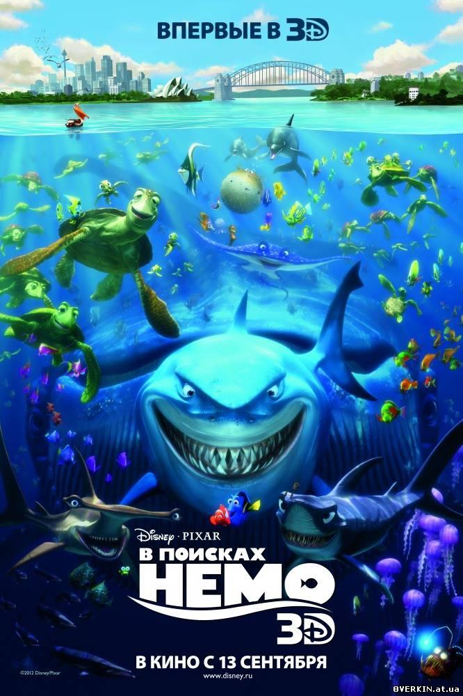 В поисках Немо 3D / Finding Nemo 3D