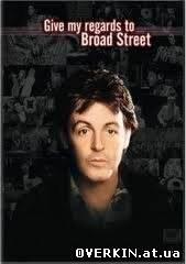 Передайте привет Броуд-Стрит / Give My Regards to Broad Street