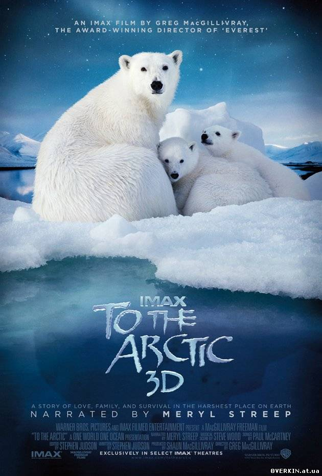 Арктика 3D / To the Arctic 3D