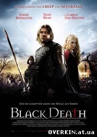 Черная смерть / Black Death