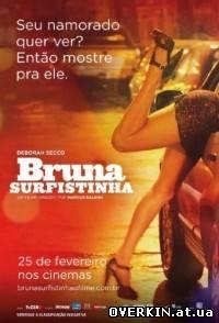 Сладкий яд скорпиона / Bruna Surfistinha