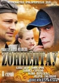 Зоннентау (6 серия)