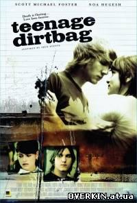История странного подростка / Teenage Dirtbag
