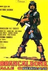 Бранкалеоне в крестовых походах / Brancaleone alle crociate