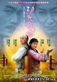 Кунг-Фу Вин Чунь / Kung Fu Wing Chun