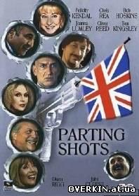 Роковые выстрелы / Parting shots