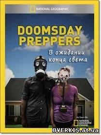 В ожидании конца света Doomsday Preppers