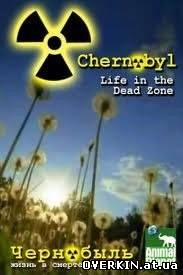 Чернобыль. Жизнь в Смертельной Зоне