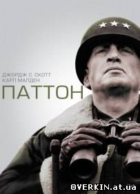 Паттон / Patton